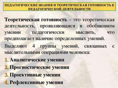 ПЕДАГОГИЧЕСКИЕ ЗНАНИЯ И ТЕОРЕТИЧЕСКАЯ ГОТОВНОСТЬ К ПЕДАГОГИЧЕСКОЙ ДЕЯТЕЛЬНОСТ...