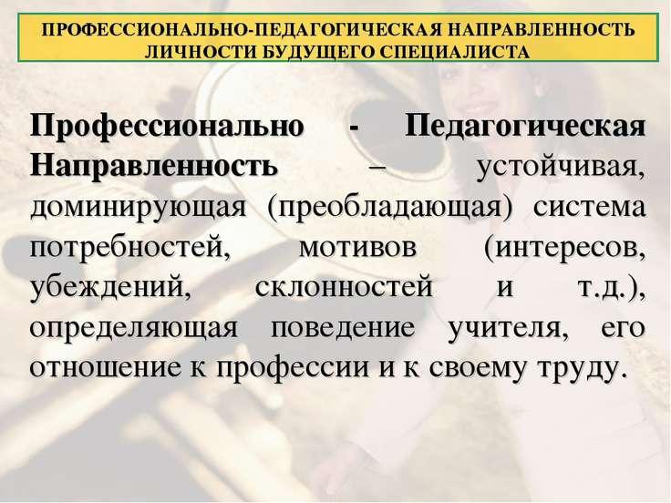 ПРОФЕССИОНАЛЬНО-ПЕДАГОГИЧЕСКАЯ НАПРАВЛЕННОСТЬ ЛИЧНОСТИ БУДУЩЕГО СПЕЦИАЛИСТА П...