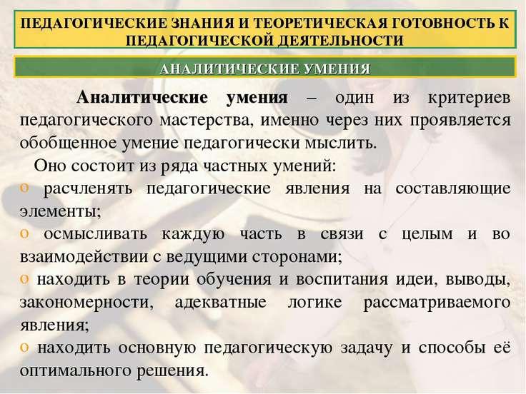 АНАЛИТИЧЕСКИЕ УМЕНИЯ Аналитические умения – один из критериев педагогического...