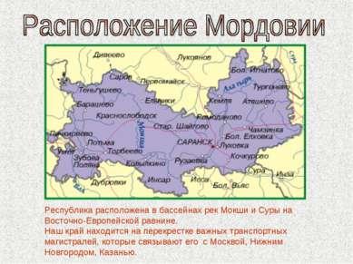 Республика расположена в бассейнах рек Мокши и Суры на Восточно-Европейской р...