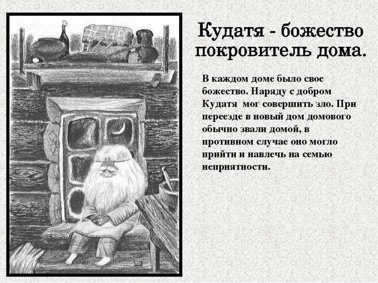 В каждом доме было свое божество. Наряду с добром Кудатя мог совершить зло. П...