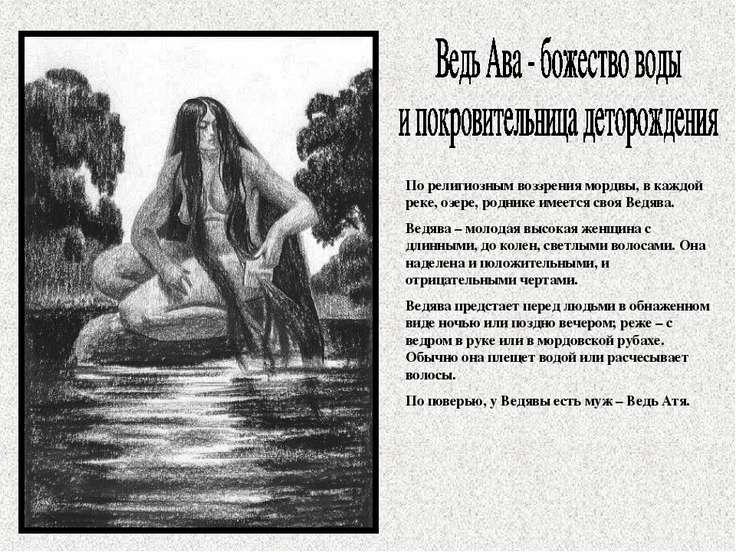 По религиозным воззрения мордвы, в каждой реке, озере, роднике имеется своя В...