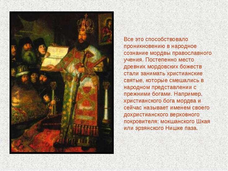 Все это способствовало проникновению в народное сознание мордвы православного...
