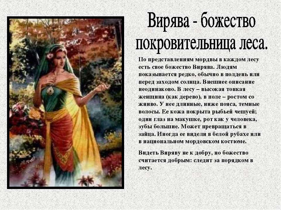 По представлениям мордвы в каждом лесу есть свое божество Вирява. Людям показ...