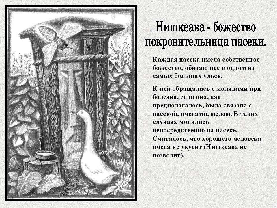 Каждая пасека имела собственное божество, обитающее в одном из самых больших ...