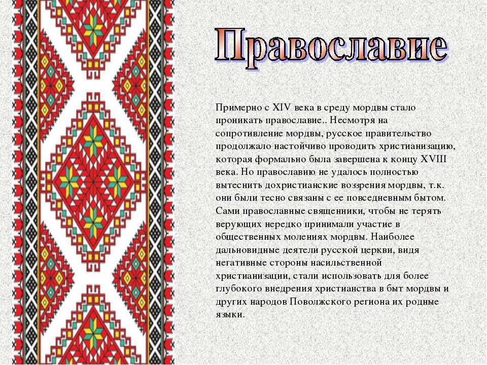 Примерно с XIV века в среду мордвы стало проникать православие.. Несмотря на ...