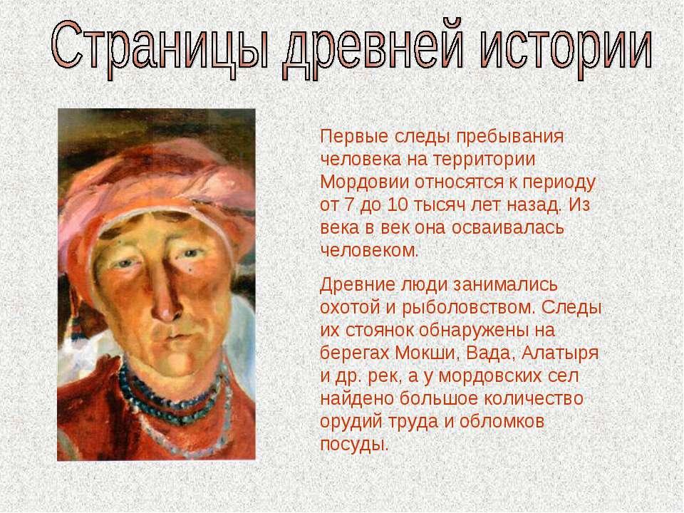 Первые следы пребывания человека на территории Мордовии относятся к периоду о...