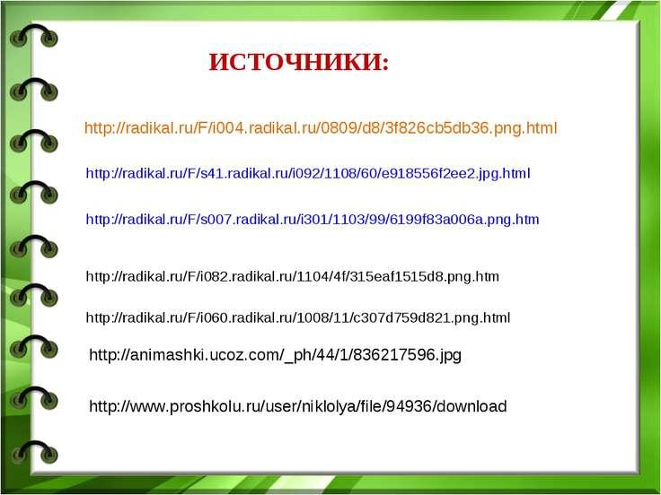 http://radikal.ru/F/s41.radikal.ru/i092/1108/60/e918556f2ee2.jpg.html http://...