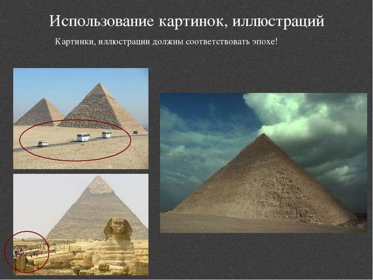Использование картинок, иллюстраций Картинки, иллюстрации должны соответствов...