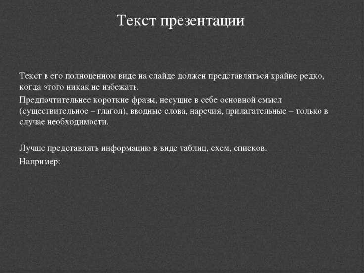 Текст презентации Текст в его полноценном виде на слайде должен представлятьс...
