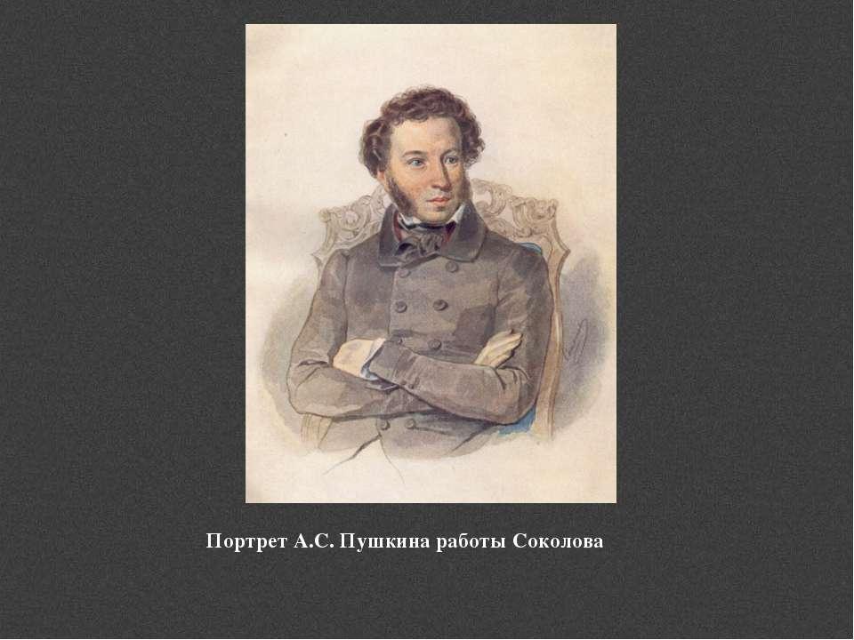Портрет А.С. Пушкина работы Соколова