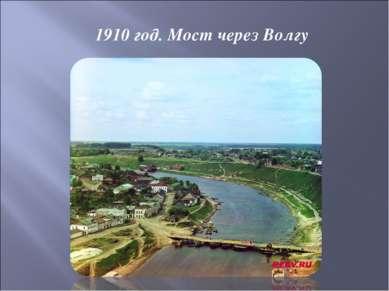 1910 год. Мост через Волгу