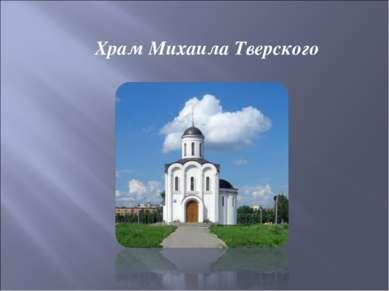 Храм Михаила Тверского