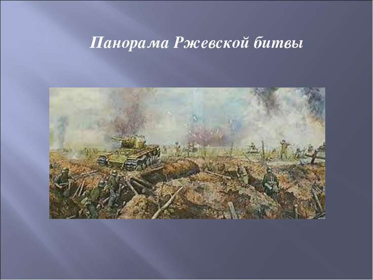 Панорама Ржевской битвы