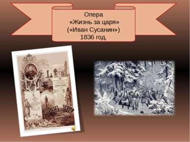 Опера «Жизнь за царя» («Иван Сусанин») 1836 год.