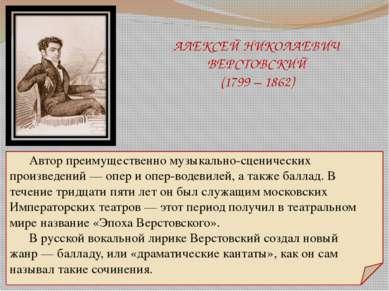АЛЕКСЕЙ НИКОЛАЕВИЧ ВЕРСТОВСКИЙ (1799 – 1862) Автор преимущественно музыкально...