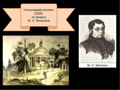М.Н.Загоскин «Аскольдова могила» (1835) по роману М.Н.Загоскина