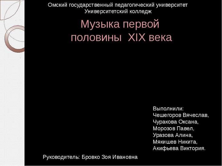 Музыка первой половины XIX века Выполнили: Чешегоров Вячеслав, Чуракова Оксан...