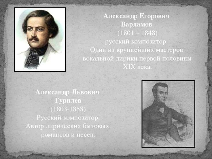 Александр Егорович Варламов (1801 – 1848) русский композитор. Один из крупней...