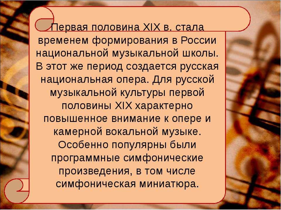 Первая половина XIX в. стала временем формирования в России национальной музы...