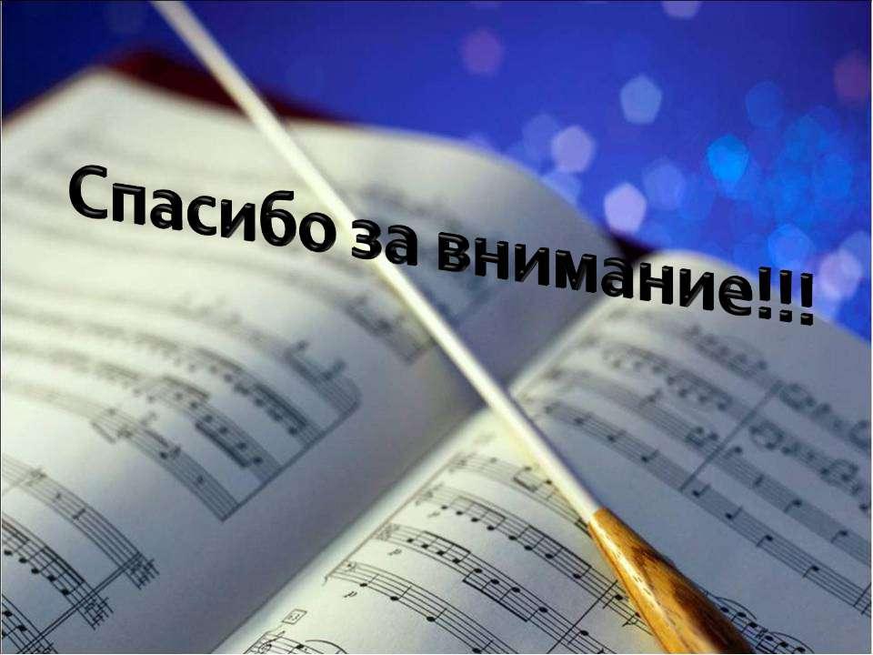 фото для презентаций по музыке