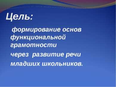 Цель: формирование основ функциональной грамотности через развитие речи младш...