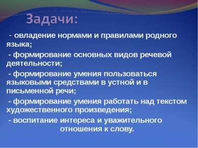 - овладение нормами и правилами родного языка; - формирование основных видов ...