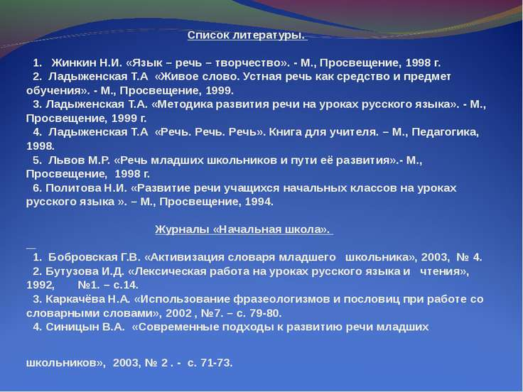 Список литературы. 1. Жинкин Н.И. «Язык – речь – творчество». - М., Просвещен...