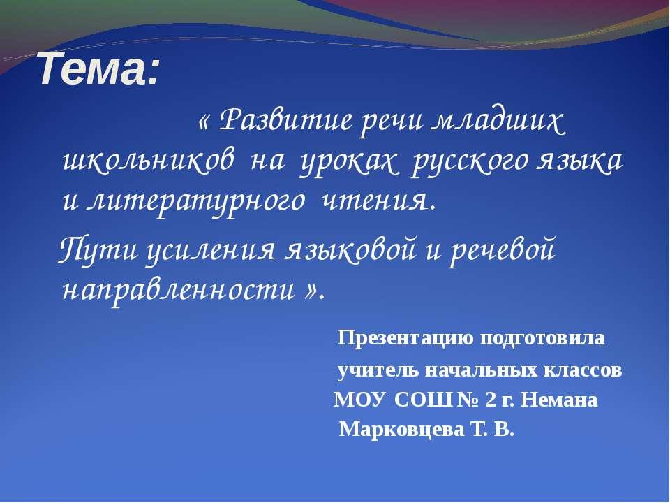 Тема: « Развитие речи младших школьников на уроках русского языка и литератур...