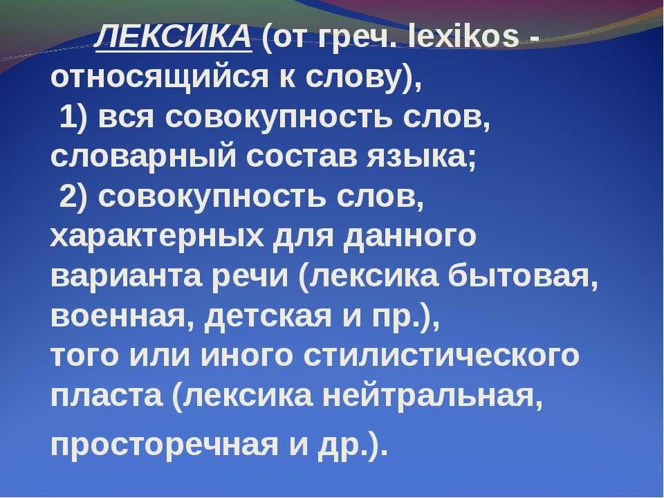 ЛЕКСИКА (от греч. lexikos - относящийся к слову), 1) вся совокупность слов, с...