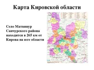 Карта Кировской области Село Матвинур Санчурского района находится в 265 км о...