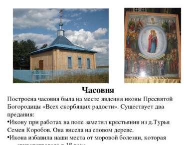 Часовня Построена часовня была на месте явления иконы Пресвятой Богородицы «В...