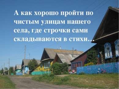А как хорошо пройти по чистым улицам нашего села, где строчки сами складывают...