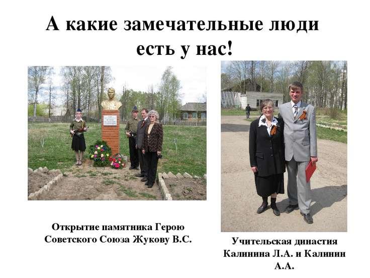 А какие замечательные люди есть у нас! Открытие памятника Герою Советского Со...