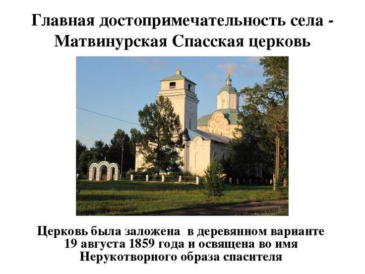 Главная достопримечательность села - Матвинурская Спасская церковь Церковь бы...