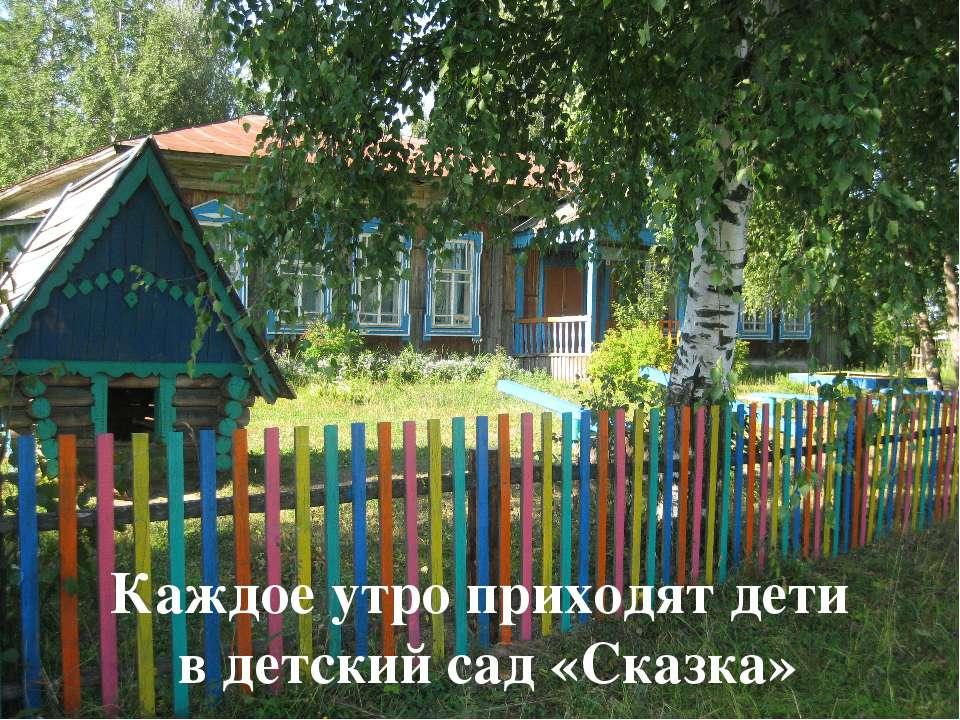 Каждое утро приходят дети в детский сад «Сказка»