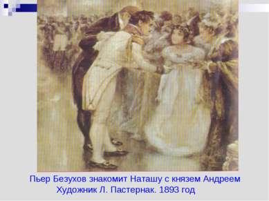 Пьер Безухов знакомит Наташу с князем Андреем Художник Л. Пастернак. 1893 год