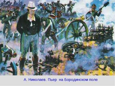 А. Николаев. Пьер на Бородинском поле