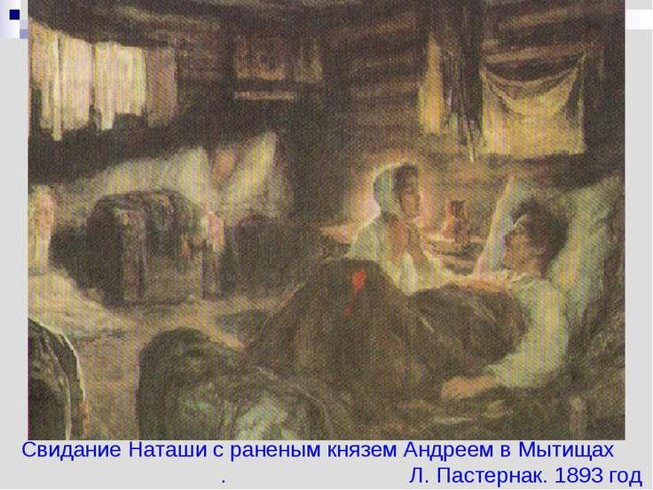 Свидание Наташи с раненым князем Андреем в Мытищах . Л. Пастернак. 1893 год