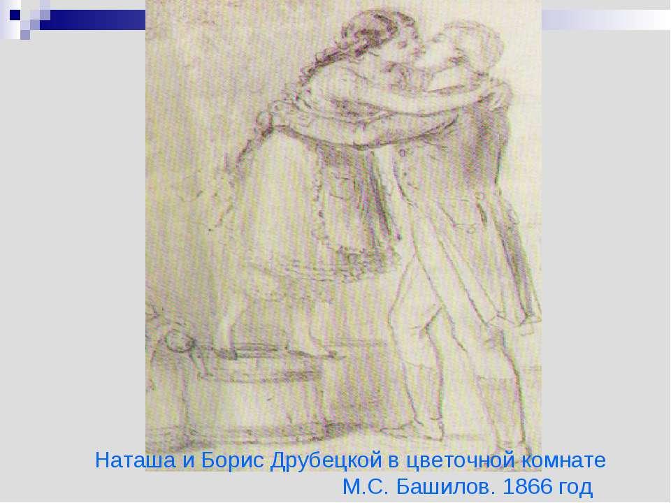 Наташа и Борис Друбецкой в цветочной комнате М.С. Башилов. 1866 год