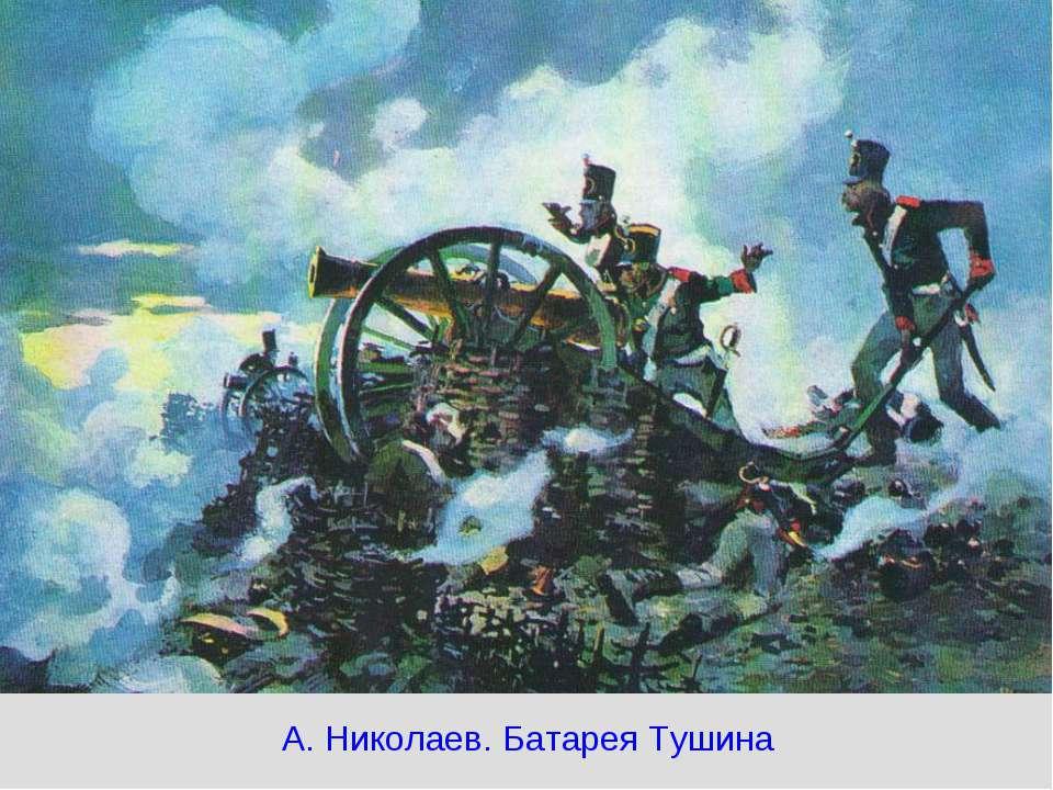 А. Николаев. Батарея Тушина