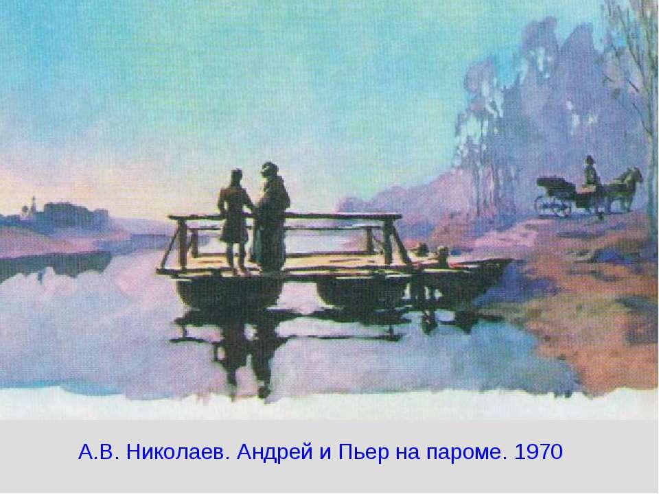 А.В. Николаев. Андрей и Пьер на пароме. 1970