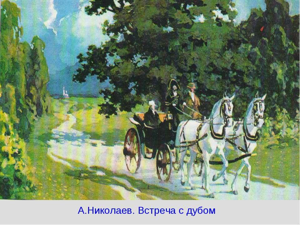 А.Николаев. Встреча с дубом