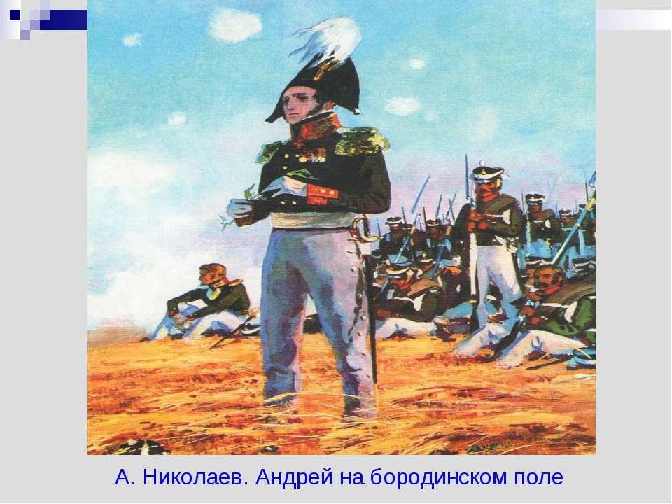 А. Николаев. Андрей на бородинском поле
