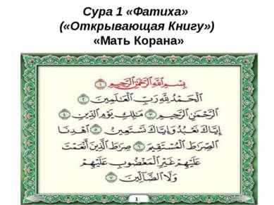 Сура 1«Фатиха» («Открывающая Книгу») «Мать Корана»