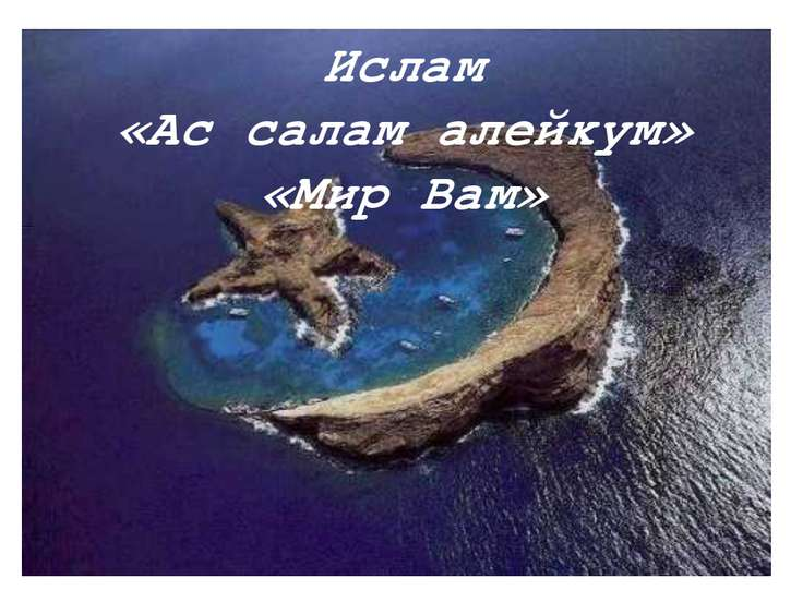 Ислам «Ас салам алейкум» «Мир Вам»