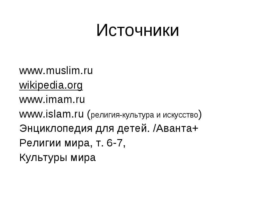 Источники www.muslim.ru wikipedia.org www.imam.ru www.islam.ru (религия-культ...