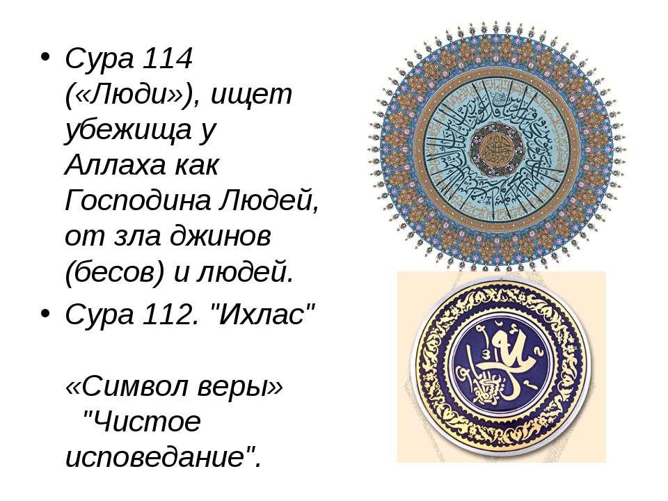 Сура 114 («Люди»), ищет убежища у Аллаха как Господина Людей, от зла джинов (...