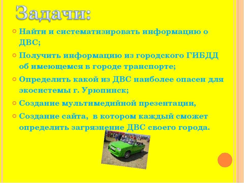 Найти и систематизировать информацию о ДВС; Получить информацию из городского...
