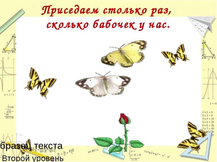 Приседаем столько раз, сколько бабочек у нас.